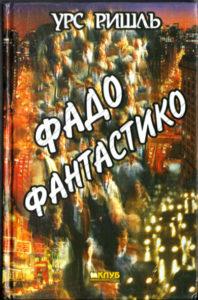 Russische Ausgabe