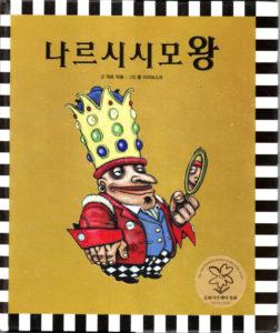 Koreanische Ausgabe